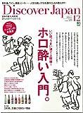 Discover Japan (ディスカバー・ジャパン) 2011年 12月号 [雑誌]