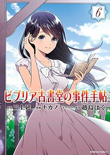 ビブリア古書堂の事件手帖(6) 角川コミックス・エース