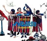 ハモ騒動~The Gospellers Covers~(初回生産限定盤)(DVD付) [CD+DVD, Limited Edition] / ゴスペラーズ (CD - 2013)