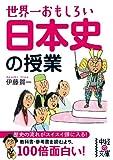 世界一おもしろい 日本史の授業<世界一おもしろい 日本史の授業> (中経出版)