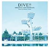 映画「ダイブ!!」オリジナル・サウンドトラック(初回生産限定盤)(DVD付)