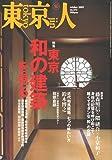 サムネイル:東京人、2009年10月号、特集