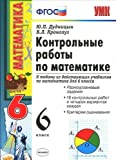 img - for Kontrolnye raboty po matematike. 6 klass book / textbook / text book