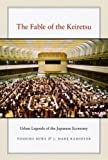 The Fable of the Keiretsu: Urban Legends of the Japanese Economy (0226532704) by Miwa, Yoshiro