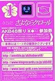 AKB48公式 さよならクロール 握手券握手会参加券1
