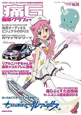 痛車グラフィックス vol.24 (GEIBUN MOOKS 1010)