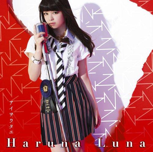 Luna Haruna 春奈るな – アイヲウタエ Ai wo Utae