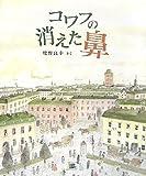 『コワフの消えた鼻』牧野良 長崎出版