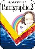 Paintgraphic 2 [ダウンロード]