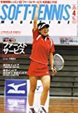 SOFT-TENNIS MAGAZINE (ソフトテニス・マガジン) 2008年 04月号 [雑誌]