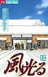 風光る(12) (フラワーコミックス)