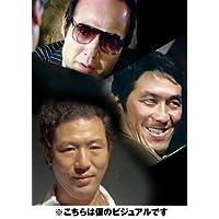 西部警察 ダーティーキャラクターコレクション vol.2 [DVD]