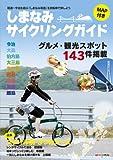 しまなみサイクリングガイド