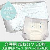 【5~6回分吸収の大容量タイプ(約1500ml)】大人用 介護用紙おむつ(寝て過ごす事が多い方) 男女兼用 Mサイズ (業務用 30枚入り)