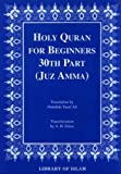 Holy Quran for Beginners 30th Part (Juz Amma) (Arabic Edition)
