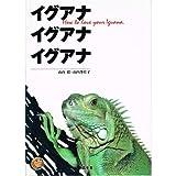 イグアナ イグアナ イグアナ―How to love your iguana (ポゴナシリーズ)