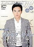 AsianWave華流 Vol.21 (スクリーン特編版)