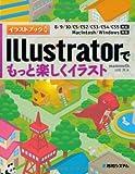 Illustratorでもっと楽しくイラスト (イラストブック)