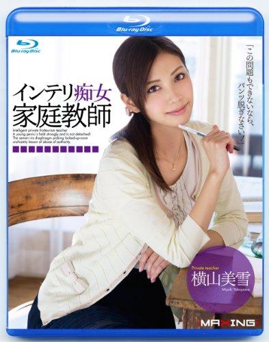 インテリ痴女家庭教師 横山美雪 in HD [Blu-ray]