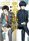 悪夢の棲む家 ゴーストハント 分冊版(7) (ARIAコミックス)