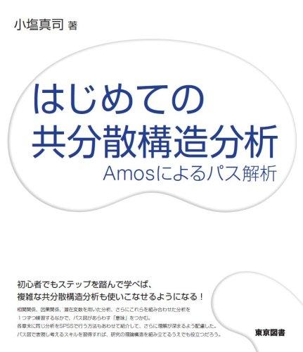 はじめての共分散構造分析―Amosによるパス解析