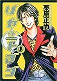 リセットマン 1 (ヤングジャンプコミックス)