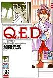 Q.E.D.―証明終了―(38): 38 (月刊マガジンコミックス)