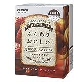 クオカ(cuoca) プレミアム食パンミックス 5種入り