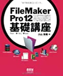 "FileMaker Pro 12 kiso ko�""za for Win/Mac"