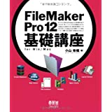 FileMaker Pro12 ��b�u�� for Win/Mac���R ���D�ɂ��