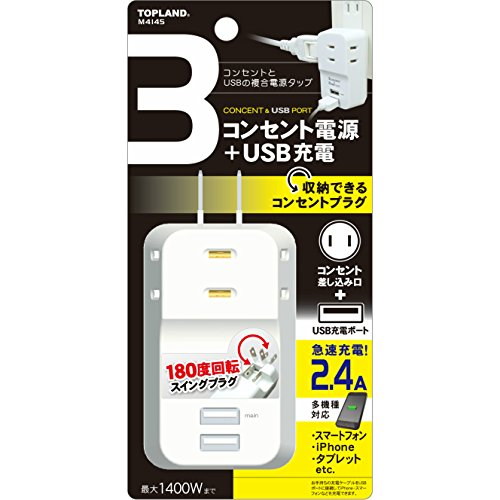 M4145 USBスマートタップ 2.4A 3コンセント電源+2USB タップ ホワイト