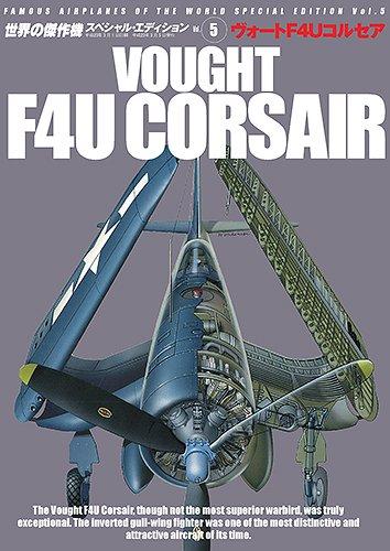 世界の傑作機スペシャル・エディション vol.5 ヴォートF4Uコルセア (世界の傑作機スペシャル・エディション Vol. 5)