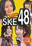 SKE48 文庫本 「ポケットSKE48」