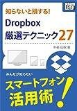 知らないと損する!Dropbox厳選テクニック27 (impress QuickBooks)