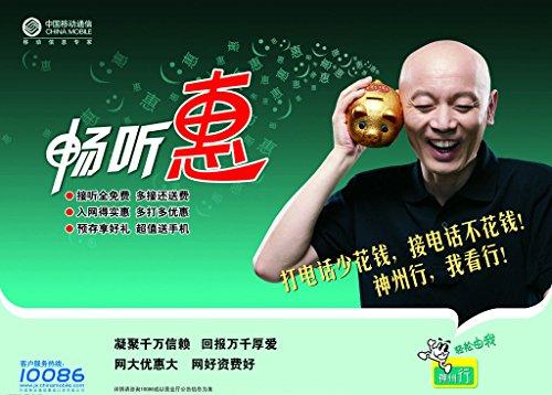 new-china-mobile-prepaid-precharged-sim-card-shenzhen-china-mobile-sim-card