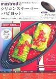mastradのシリコンスチーマー・パピヨット~本場ヨーロッパで一番売れている安心・安全のシリコンスチーマー ([バラエティ])