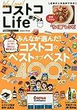 We Love! コストコLife ポケット (Gakken Mook GetNavi BEST BUYシリーズ) -