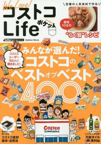 We Love! コストコLife ポケット (Gakken Mook GetNavi BEST BUYシリーズ)