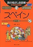 旅の指さし会話帳12スペイン第四版 (旅の指さし会話帳シリーズ)