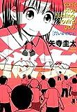 大彼女(ヒーローズコミックス)