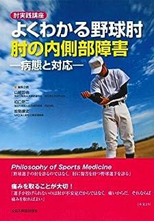 肘実践講座 よくわかる野球肘 肘の内側部障害―病態と対応―