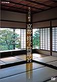 天上の王朝美 京都 修学院離宮 [DVD]