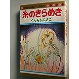 糸のきらめき (マーガレットコミックス)