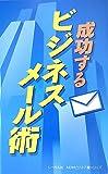 成功するビジネスメール術 (リベラル社NEWビジネス書シリーズ)