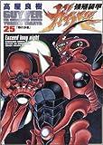 強殖装甲ガイバー 25 (25) (角川コミックス・エース 37-25)