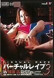 バーチャルレイプ3 in 渡瀬晶 [DVD]