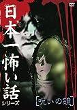 日本一怖い話シリーズ 呪いの鏡 [DVD]