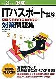 平成21年度【秋期】 ITパスポート試験 パーフェクトラーニング対策問題集