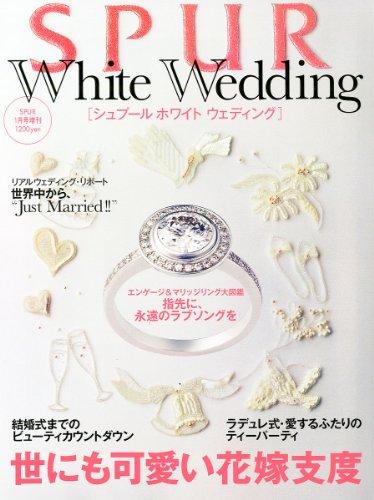 SPUR White Wedding 2012年Vol.1 大きい表紙画像