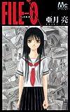 FILE-0 (マーガレットコミックス)